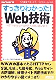 すっきりわかった!Web技術―HTTPからセキュリティ対策、SEOまで (NETWORK MAGAZINE BOOKS)