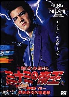 難波金融伝 ミナミの帝王(17)先物取引の蟻地獄 [DVD]