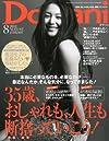 Domani (ドマーニ) 2012年 08月号 [雑誌]
