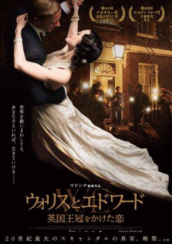 ウォリスとエドワード 英国王冠をかけた恋 [DVD]