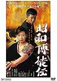 昭和博徒伝 [DVD]