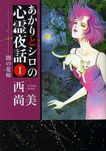 あかりとシロの心霊夜話1 闇の花嫁 (LGAコミックス)