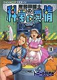 岸和田博士の科学的愛情(11) (ワイドKCアフタヌーン)