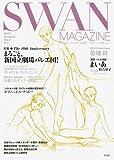 SWAN MAGAZINE スワン・マガジン Vol.9 2007 秋号
