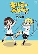 キルミーベイベー (5) (まんがタイムKRコミックス)