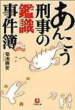 あんこう刑事の鑑識事件簿 (小学館文庫)(菊池 興安)