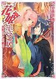 花姫恋芝居〜美姫と二人の覇王〜 (ルルル文庫)