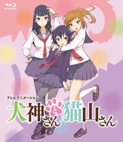 犬神さんと猫山さん [Blu-ray]