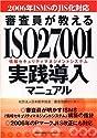 審査員が教えるISO27001(情報セキュリティマネジメントシステム)実践導入マニュアル―2006年ISMSのJIS化対応