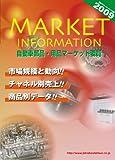 2009 自動車部品・用品マーケット要覧