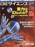 日経サイエンス 2006年 02月号