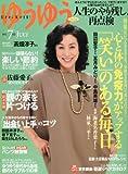 ゆうゆう 2012年 7月号【雑誌】