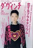 ダ・ヴィンチ 2006年 10月号 [雑誌]