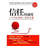img - for The Speed of Trust:The One Thing That Changes Everything (Chinese Edition) book / textbook / text book