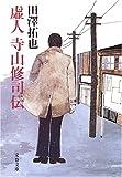虚人 寺山修司伝 (文春文庫)