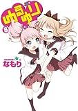 ゆるゆり (8) (百合姫コミックス)