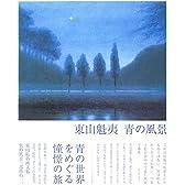 東山魁夷 青の風景
