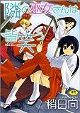 隣の巫女さんは皆笑う (メガストアコミックスシリーズ No. 46)