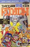 ファミコン神拳奥義大全書(ドラゴンクエスト2) 4 (ジャンプコミックスセレクション)