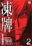 凍牌 2 (ヤングチャンピオンコミックス)