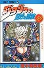 ジョジョの奇妙な冒険 第59巻 1998-08発売