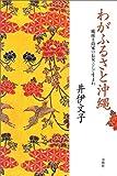 わがふるさと沖縄―琉球王尚家の長女として生まれ