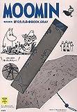 MOOMIN 晴雨兼用折りたたみ傘BOOK GRAY ([バラエティ])