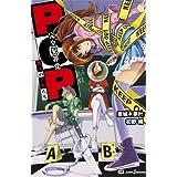 PCP -完全犯罪党- (JUMP j BOOKS)