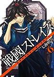 戦國ストレイズ6巻 (デジタル版ガンガンコミックスJOKER)