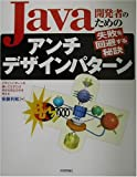 Java開発者のためのアンチデザインパターン―失敗を回避する秘訣