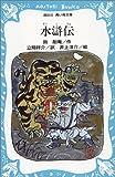 水滸伝 (講談社 青い鳥文庫)
