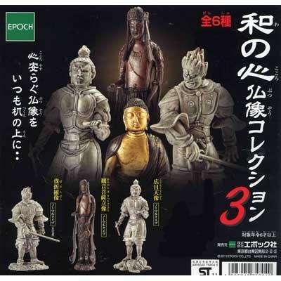 カプセル 和の心 仏像コレクション3 伐折羅像・観音菩薩立像・広目天像 各種ノーマルタイプ3種セット