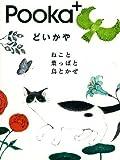 どいかや ねこと葉っぱと鳥とかぜ (POOKA+)