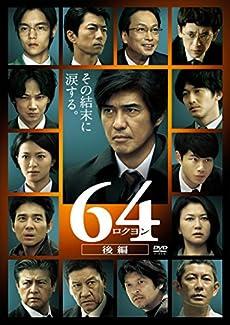 64-ロクヨン-後編 通常版DVD