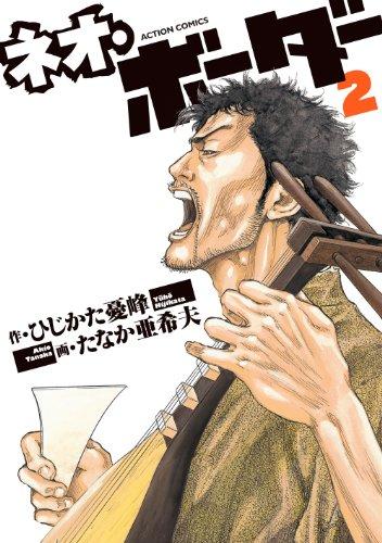 ネオ・ボーダー(2) (アクションコミックス)