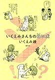 いくえみさんちの白い犬 (愛蔵版コミックス)