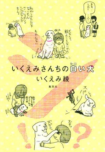 いくえみさんちの白(シロ)い犬