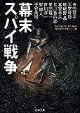 幕末スパイ戦争 (徳間文庫)