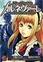 月光のカルネヴァーレ 1 (チャンピオンREDコミックス)