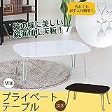 プライベートテーブル(折りたたみローテーブル) 幅75cm×奥行50cm 鏡面加工 ホワイト(白) 【完成品】