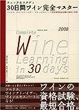 30日間ワイン完全マスター〈2008〉―チェック&スタディ ソムリエ、ワインアドバイザー、ワインエキスパート呼称資格認定試験の傾向と対策 (Winart Book)