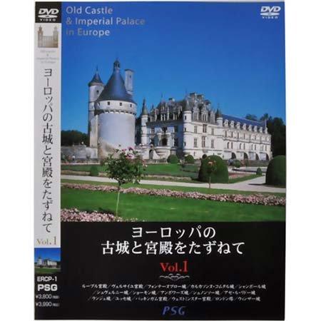 ヨーロッパの古城と宮殿をたずねて vol.1 [DVD]