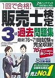 1回で合格!販売士検定3級過去問題集 '16年版―3級ハンドブック(改訂版)に対応