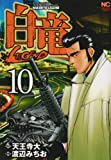 白竜LEGEND 10巻 (ニチブンコミックス)