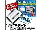 k-210 MP3-CP(カセットテープ MP3変換プレーヤー)