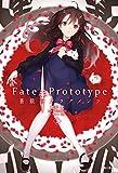 Fate/Prototype 蒼銀のフラグメンツ 2 単行本コミックス