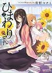 ひまわりさん 2 (MFコミックス アライブシリーズ)