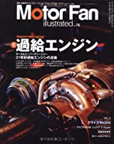 Motor Fan illustrated vol.76 (モーターファン別冊)