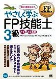 やさしく学ぶFP技能士3級 '11〜'12年版