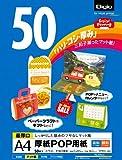 JPMH-A4 厚紙POP用紙/A4/50枚